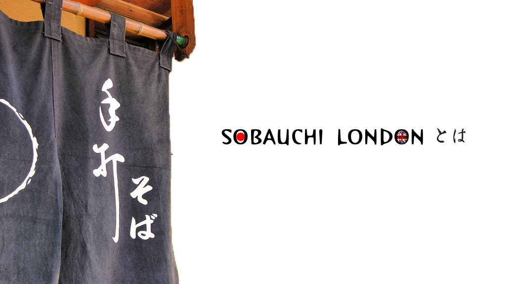 sobauchi-london-001NEW